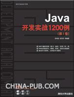 Java开发实战1200例(第I卷)