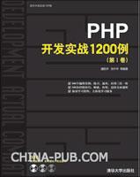 PHP开发实战1200例(第I卷)