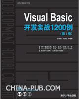 Visual Basic开发实战1200例(第I卷)