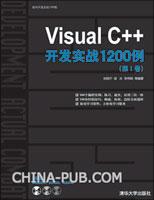 Visual C++开发实战1200例(第I卷)