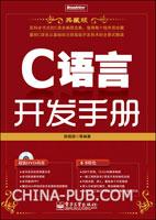 C语言开发手册(典藏版)