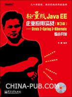 轻量级Java EE企业应用实战(第3版)―Struts 2+Spring 3+Hibernate整合开发
