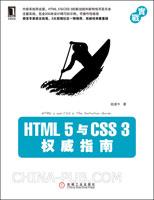 HTML 5与CSS 3权威指南[按需印刷]