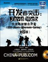 开发者突击:Java Web主流框架整合开发(J2EE+Struts+Hibernate+Spring)(第2版)