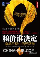 (特价书)粮价谁决定:食品价格中的经济学