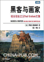 黑客与画家:硅谷创业之父Paul Graham文集(china-pub首发)