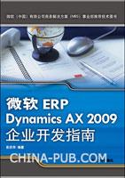 微软ERP Dynamics AX 2009企业开发指南