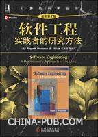 (特价书)软件工程:实践者的研究方法(原书第7版)(实践者Pressman力作,权威性无可置疑)