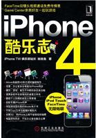 iPhone 4酷乐志