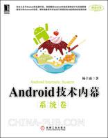 """Android技术内幕:系统卷(《程序员》杂志""""2011年度十大最具技术影响力图书"""")"""