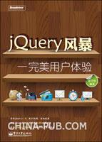 JQuery风暴―完美用户体验