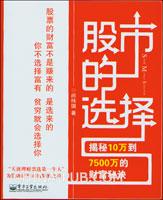 (特价书)股市的选择:揭秘10万到7500万的财富秘诀(china-pub首发)