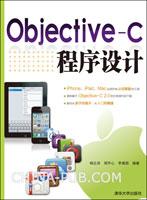 Objective-c程序设计