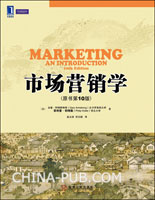 (特价书)市场营销学(原书第10版)