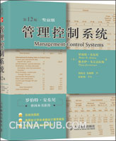 (特价书)管理控制系统(第12版.专业版)