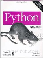(特价书)Python学习手册:第4版(数10万Python爱好者的入门必读之作,经典连续畅销最新版)(china-pub首发)