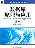 (特价书)数据库原理与应用(第2版)