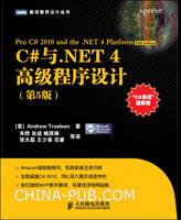 c#与.net 4高级程序设计:第5版