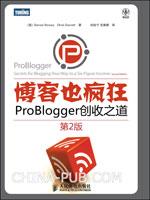 博客也疯狂:ProBlogger经营之道(第2版)