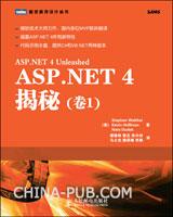 ASP.NET 4揭秘(卷1)