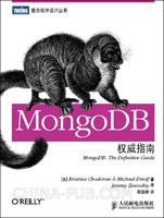 MongoDB权威指南(china-pub首发)