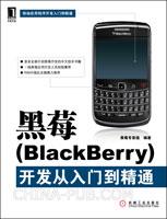 黑莓(BlackBerry)开发从入门到精通(一线黑莓应用开发人员经验集萃)[按需印刷]