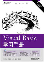 Visual Basic学习手册