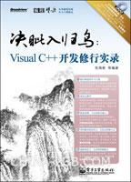决眦入归鸟:Visual C++开发修行实录