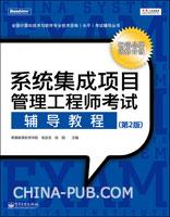 (特价书)系统集成项目管理工程师考试辅导教程(第2版)
