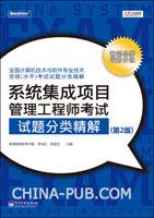 (特价书)系统集成项目管理工程师考试试题分类精解(第2版)