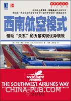 西南航空模式[图书]
