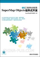 GIS工程师训练营:SuperMap Objects组件式开发