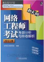 (特价书)网络工程师考试考眼分析与样卷解析:2011版