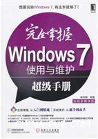 完全掌握Windows 7使用与维护超级手册[按需印刷]