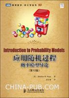 应用随机过程:概率模型导论:第10版