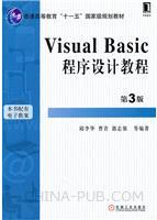 (特价书)Visual Basic程序设计教程(第3版)