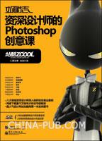 站酷志:资深设计师的Photoshop创意课(含CD光盘1张)(全彩)