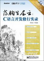 荡胸生层云:C语言开发修行实录