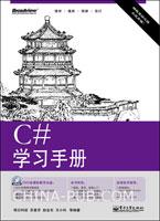 C#学习手册