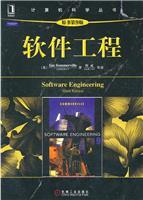 软件工程(原书第9版)(系统介绍软件工程理论的经典教材)