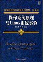 (特价书)操作系统原理与Linux系统实验