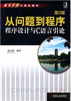 (特价书)从问题到程序:程序设计与C语言引论(第2版)