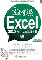 完全掌握Excel 2010办公应用超级手册