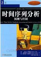 (特价书)时间序列分析:预测与控制(原书第4版)