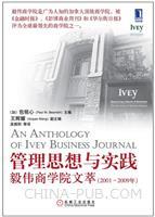 (特价书)管理思想与实践:毅伟商学院文萃(2001~2009年)