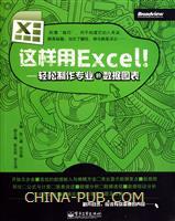 (特价书)这样用Excel!―轻松制作专业的数据图表