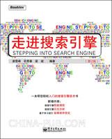 走进搜索引擎(第2版)