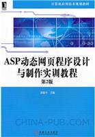 ASP动态网页程序设计与制作实训教程(第2版)