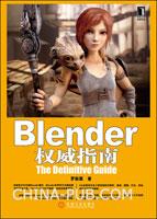 Blender权威指南[按需印刷]