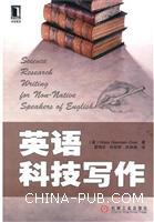 (特价书)英语科技写作